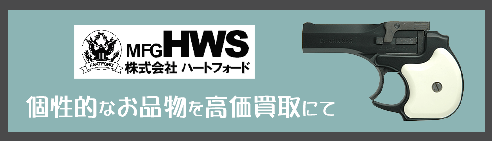 ハートフォード HWSのトイガンを高価買取いたします。