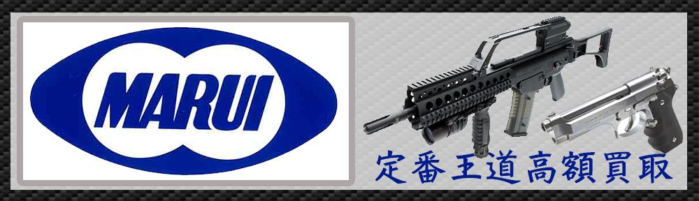 東京マルイ トイガンを高価買取致します。次世代電動ガンやガスガン・電動ガン・エアコキなど様々に買取いたします。