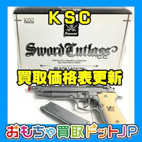 【KSC】価格表を更新しました!