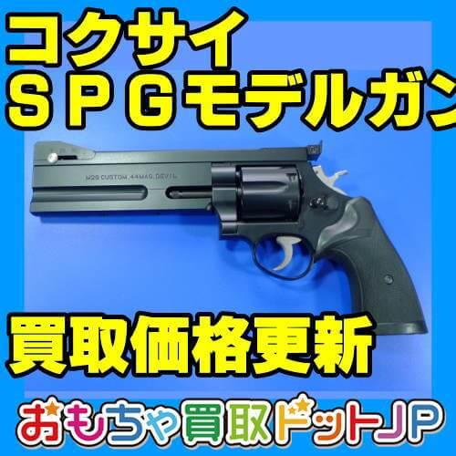 【コクサイ SPG モデルガン】価格表を更新しました!