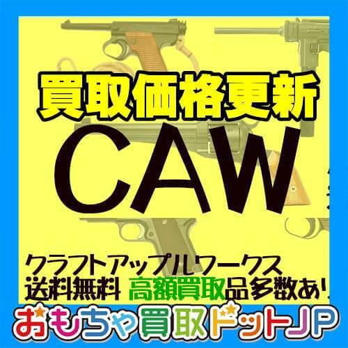 【CAW クラフトアップルワークス】価格表を更新しました!