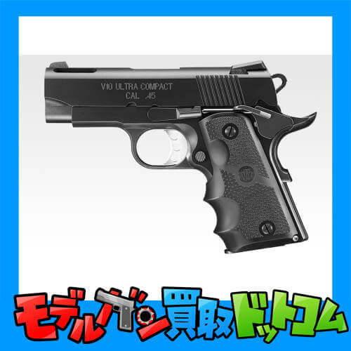 東京マルイ V10ウルトラコンパクト ブラック新製品 発売決定!