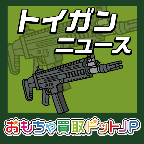 KSC 警察仕様のP230JP HW 再生産 発売決定!