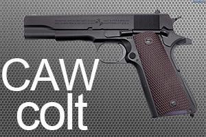 CAW コルトシリーズ 買取 人気