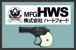 HWS ハートフォード モデルガン